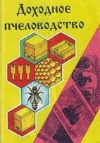 Пчеляк И.П. - Доходное пчеловодство